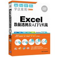 Excel数据透视表入门与实战