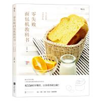 零失败面包机教科书:买了面包机,不用怕后悔