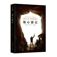 读经典-地心游记(精装本 名家名译 足本,陈筱卿 译)凡尔纳系列