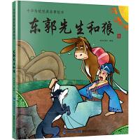 正版 东郭先生和狼(中华传统经典故事绘本)精装绘本 宝宝幼儿孩子绘本3-6-8-12岁儿童读物 小学生一二三年级课外书