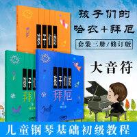 孩子们的拜厄上下册+孩子们的哈农 共3本 钢琴书籍 儿童钢琴教程修订版 幼少儿童钢琴教材 拜尔钢琴基本教程钢琴书籍 简易