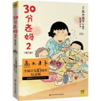 【新书店正版】30分老妈2全球首发10周年纪念版(日)高木直子著绘9787539047423
