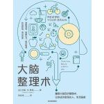 大脑整理术(电子书)
