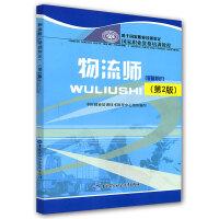 物流师(基础知识)(第2版)国家职业资格培训教程,2013年最新版,震撼推出!