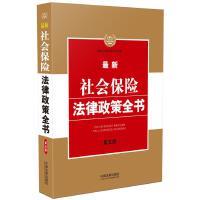 最新社会保险法律政策全书(第五版)