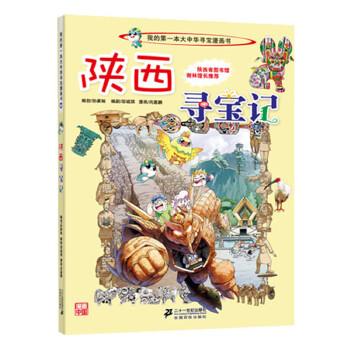 大中华寻宝系列10 陕西寻宝记 我的第一本科学漫画书了解中华大地的人文与地理,在寻宝中探索中华文化精华!