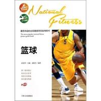 受欢迎的全民健身项目指导用书:篮球 俞联杰; 南来寒 9787547217092