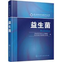 益生菌 9787122240767 《乳业科学与技术》丛书编委会,乳业生物技术国家重点 化学工业出版社