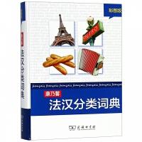 康乃馨法汉分类词典(彩图版)(精)