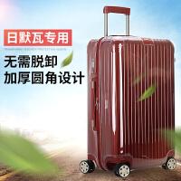 适用于日默瓦行李箱保护套无需脱卸加厚耐磨26寸28寸30寸透明箱套