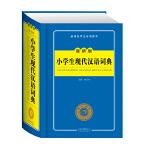 【狂降】开心辞书 学生现代汉语词典 词典字典 工具书