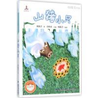 山猪小只/台湾儿童文学馆.新童话列车