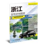 2018中国分省自驾游地图册系列-浙江自驾游地图册