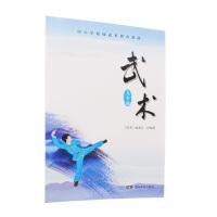 中小学校园武术教育教材·武术(九年级)