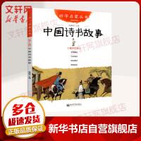 中国诗书故事 幼学启蒙丛书17 新世界出版社