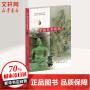 中国美术简史(新修订本) 中央美术学院美术史系中国美术史教研室
