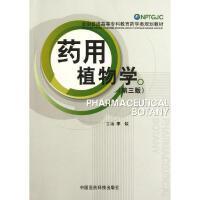 药用植物学(第三版)(全国普通高等专科教育药学类规划教材) 李钦