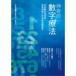 【中商原版】奇的�底织�法:中西�t共同研�l,改善10�f人生活的自�K�方 方智出版
