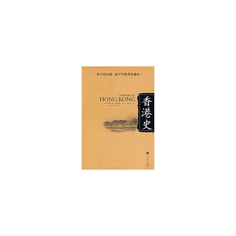 【旧书二手书9成新】香港史 (英)韦尔什,王皖强,黄亚红 9787802114326 中央编译出版社 【正版现货,下单即发,部分绝版书售价高于定价】