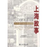 上海故事 上海音像资料馆,SMG电视新闻中心 上海书店出版社9787545801385