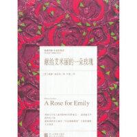 献给艾米丽的一朵玫瑰(经典印象) 威廉福克纳 浙江文艺出版社 9787533937508 〖稀缺珍藏书籍,经典珍藏〗