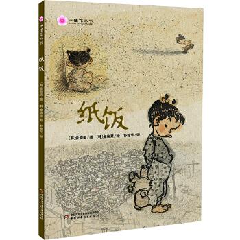木槿花丛书——纸饭