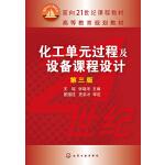 化工单元过程及设备课程设计(王瑶)(第三版)