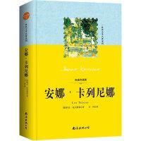 世界文学名著系列:安娜?卡列尼娜(语文新课标必读丛书/课外阅读)