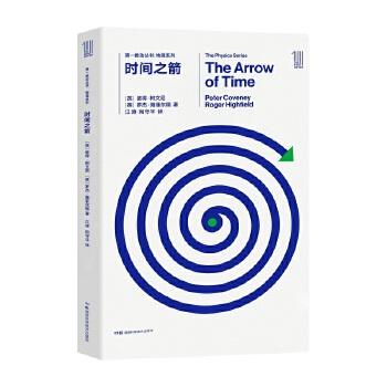 物理系列:时间之箭(pdf+txt+epub+azw3+mobi电子书在线阅读下载)