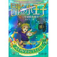 冒险小王子:12年前的木刻书(儿童文学) 周艺文 9787534449055