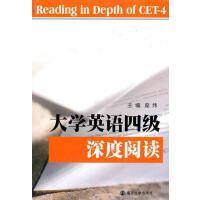 二手大学英语四级深度阅读 庞炜 南京大学出版社 9787305074554