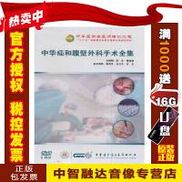 正版包票 中华疝和腹壁外科手术全集(6DVD)视频光盘碟片