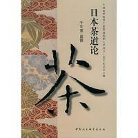 【二手旧书9成新】【正版现货】 日本茶道论 (日)千玄室 监修 中国社会科学出版社