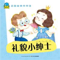正版书籍 9787556041527启智故事早早读:礼貌小绅士 海豚传媒 长江少年儿童出版社