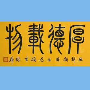 中国佛教协会副会长,中国佛教协会西藏分会第十一届理事会会长十三届全国政协委员班禅额尔德尼确吉杰布(厚德载物