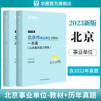 北京事业编2021 北京事业单位考试用书2021 北京事业单位考试真题 北京市事业单位公共基础知识基本能力测验 教材 历