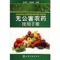 无公害农药使用手册