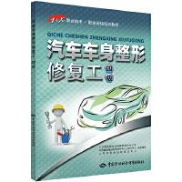 汽车车身整形修复工(四级)――1+X职业技术・职业资格培训教材