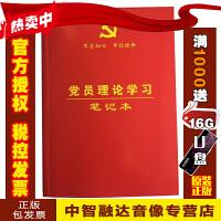 党员理论学习笔记本16开平装赠DVD赠品不补发