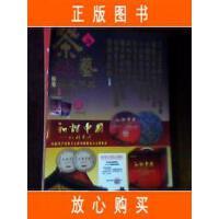 【二手旧书9成新】茶艺普洱壶艺28---品茗茶器特集(本期附赠:壶艺杂志13期+日本铁壶