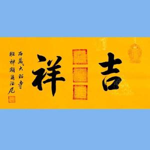 中国佛教协会副会长,中国佛教协会西藏分会第十一届理事会会长十三届全国政协委员班禅额尔德尼确吉杰布(吉祥