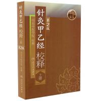 针灸甲乙经校释(第2版)(上)