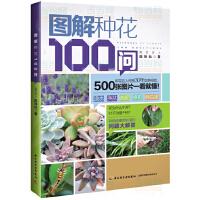 图解种花100问(园艺达人分步图解种花的各种问题,500张图片一看就懂)