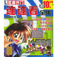 掌机游戏王――连连看全集(1CD)