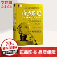 奇点临近:一部预测人工智能和科技未来的奇书 机械工业出版社