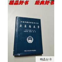 【二手旧书9成新】法医临床学 【精装】