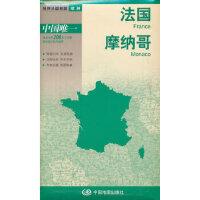 世界分国地图 欧洲-法国 摩纳哥地图周敏中国地图出版社9787503162046