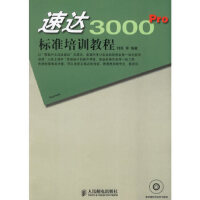 速达3000 Pro标准培训教程(附光盘) 何亮 人民邮电出版社9787115155320