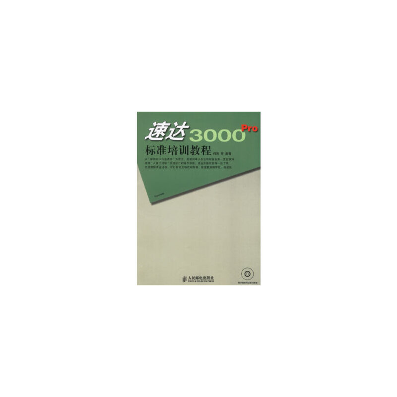 速达3000 Pro标准培训教程(附光盘) 何亮 人民邮电出版社9787115155320 新书店购书无忧有保障!