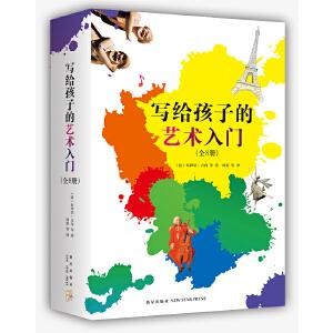 写给孩子的艺术入门(全8册)